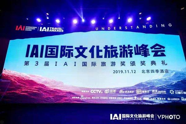 IAI国际文化旅游峰会暨第3届IAI国际旅游奖颁奖盛典成功举办