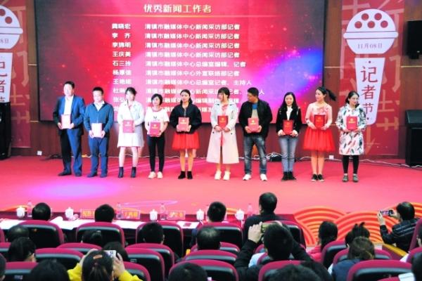 清镇市表彰一批 优秀新闻工作者