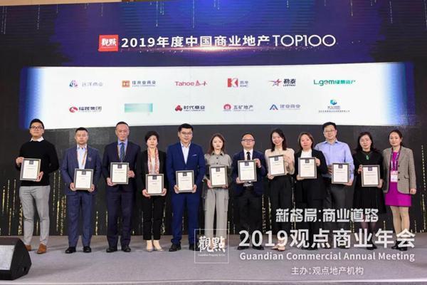凯华地产再登中国商业地产TOP100榜单