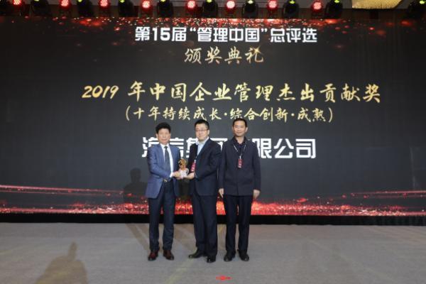 摒弃短视绝不投机 海信获中国企业管理杰出贡献奖