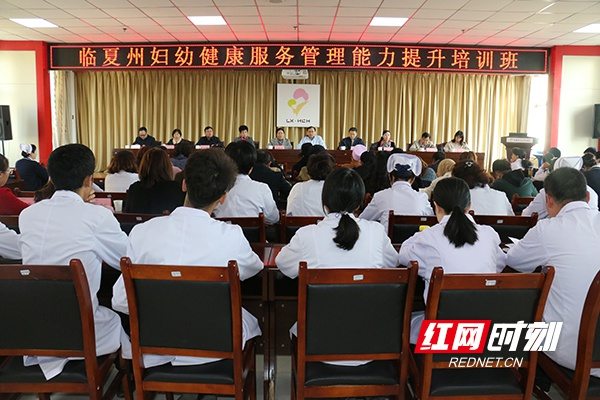 湖南省妇幼保健院:对口支援帮扶 提升甘肃临夏州妇幼健康服务能力
