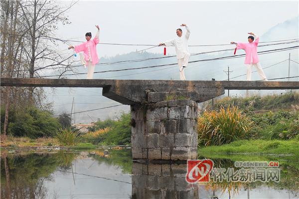 靖州藕团乡三桥村古石桥上的太极爱好者