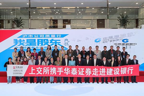 新技术开启新金融时代 中国建设银行推进高质量发展