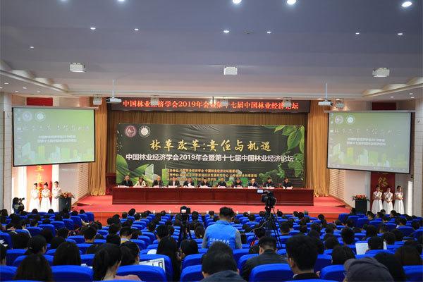 中国林业经济学会2019年会在西南林业大学召开