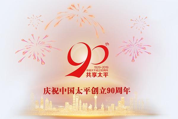 中国太平创立90周年 打造国际化现代金融保险集团