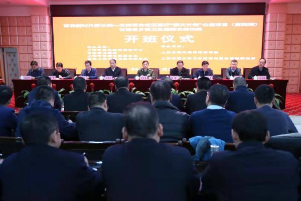 上海落实医疗精准扶贫公益项目 甘肃革命老区近300位乡镇卫生院院长参与培训