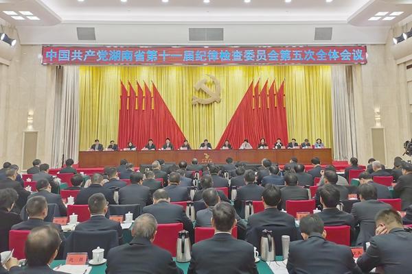 【快讯】中共湖南省第十一届纪委第五次全会在长沙召开图片