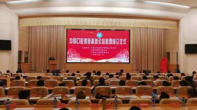 """成立联盟,加强口腔健康科普宣传 中国口腔清洁"""""""