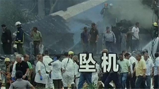 古巴客机坠毁事件 央视独家探访坠机现场