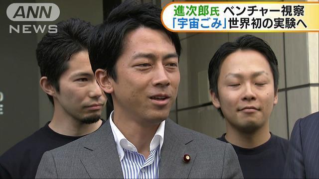 小泉进次郎视察日初创企业 聚焦太空垃圾回收(图)