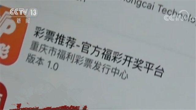 """苹果的官方APP真的安全吗?彩民""""投彩""""12万元成"""