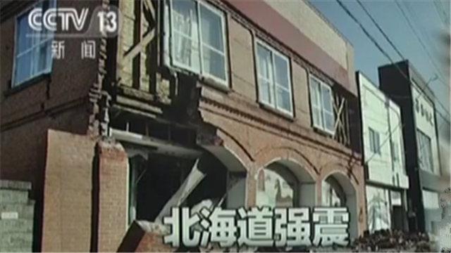 日本北海道发生6.7级地震 核燃料冷却装置正常运转