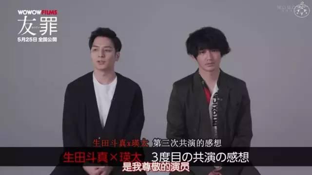 瑛太也说和生田斗真演戏很安详,就算他解放发挥,生田也十足接得住。