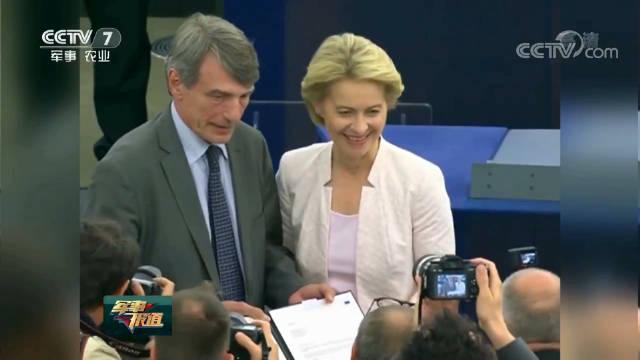 当地时间7月16号晚,新一届欧洲议会在法国斯特拉斯堡召开全会