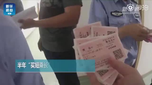 """半年""""买短乘长""""559次 6名旅客长期逃票被行政拘留"""