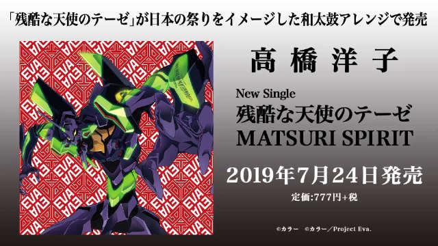 即将于7月24日发售: 的高桥洋子《残酷天使纲领