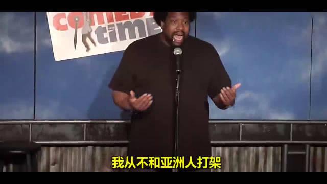 一个画面感很强的黑人小哥:我从来不和中国人打架。