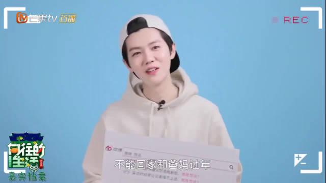 鹿晗吐槽邓超陈赫年纪大 直接怼马思纯穿衣老气