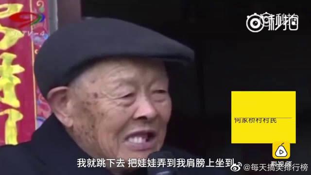 90岁抗美援朝老兵跳冷水救人:我死了没关系,娃娃不能有事!