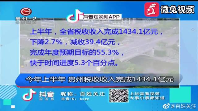 贵州税收收入完成1434.1亿元 减税效果明显