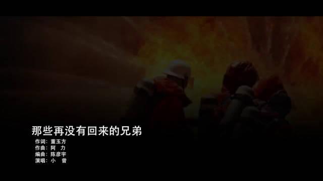 致敬8·12天津爆炸。致敬,我那些没有回来的兄弟。
