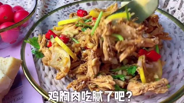 减肥适合减脂期吃的口水鸡,好吃到舔盘!赶紧做来吃吧