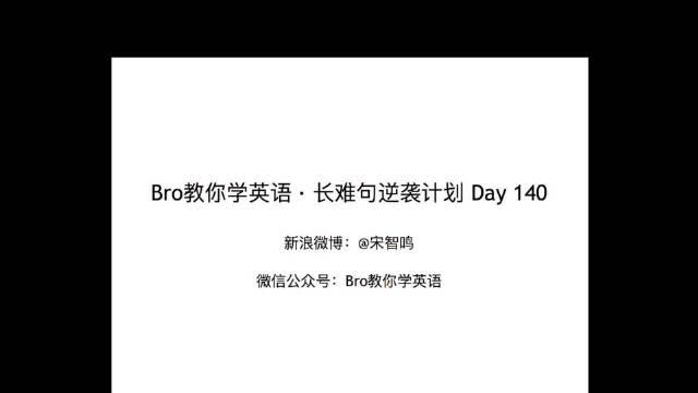 Bro长难句逆袭计划 Day140