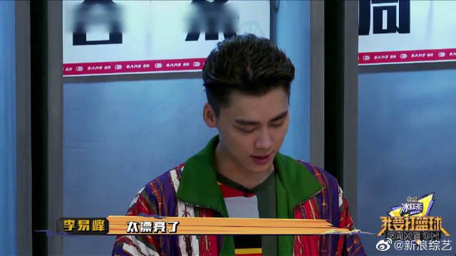 《我要打篮球》李易峰 预告片来了,对着镜头不避讳想赢的心