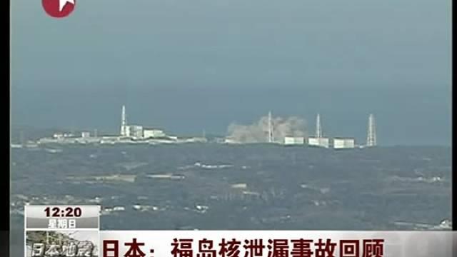 4分钟回顾日本福岛核泄露事故,你还敢吃日本进口食品吗?