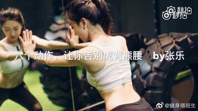几个有效的动作主要锻炼后背、肩膀和手臂,告别虎背熊腰