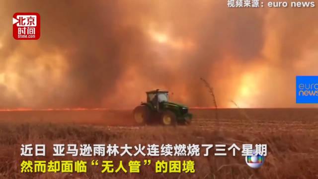 亚马逊雨林大火连烧3周没人管?巴西总统甩锅NGO故意纵火