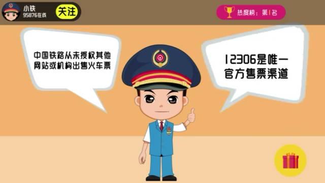 如何防范铁路网络购票常见安全隐患?购买火车票请认准12306