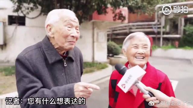 我就喜欢她一辈子呗,结婚67年这就是不老的爱情