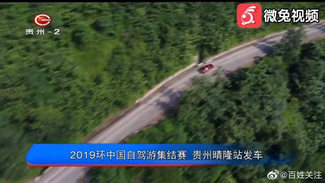 2019环中国自驾游集结赛 贵州晴隆站发车