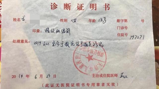 天津一中学学生遭体罚横纹肌溶解,教育局介入