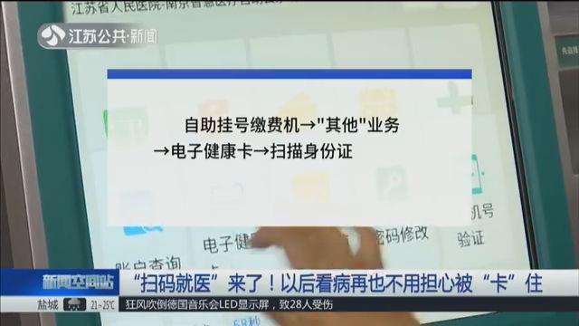 """江苏省人医开通""""扫码就医""""!去看病再也不用带着一大把就医卡"""