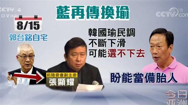 """台媒热议国民党""""换瑜计划"""" 郭台铭当""""备胎"""""""