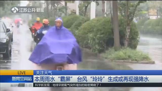 """暴雨预警!本周雨水""""霸屏"""" 台风""""玲玲""""生成 或再现强降水"""