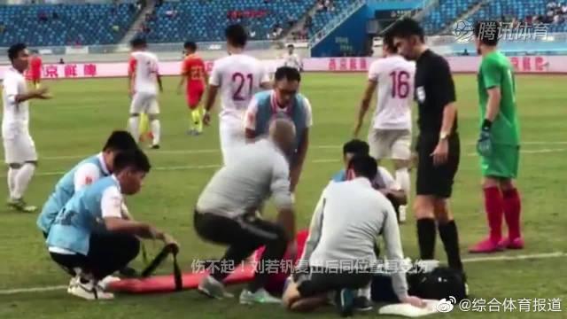 伤不起!刘若钒复出后同位置再受伤,被担架抬出场。昨日晚