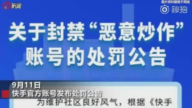 KS多位主播被封禁上了新浪财经新闻,新浪科技新闻