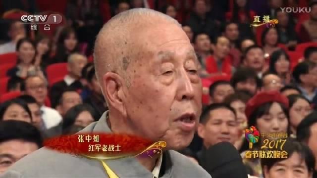 开国少将张中如逝世,曾于2017年参加央视春晚