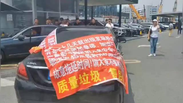 深圳,奔驰车维权车主与商家发生冲突