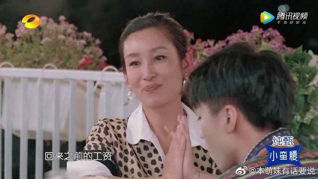 黄晓明 杨紫 TFBOYS-王俊凯  海璐姐发工资啦