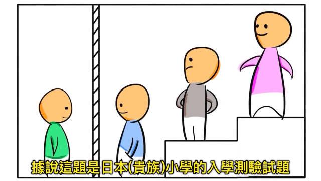 日本小学入学测试题,有点烧脑,想不到的话请找就近小学复读吧~