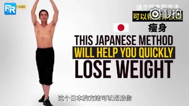 日本瘦腰大法