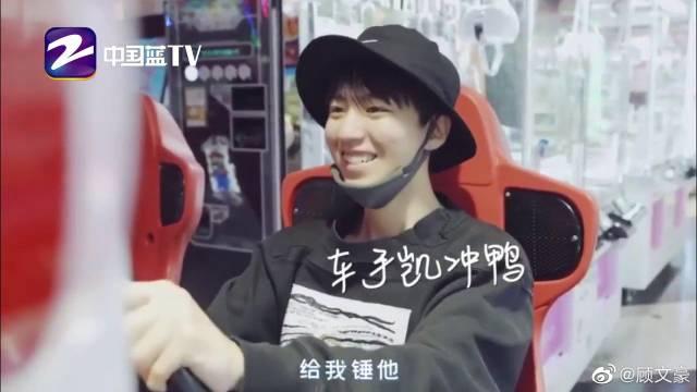 TFBOYS组合小哥哥王俊凯的游戏人生,让我们一起祝福