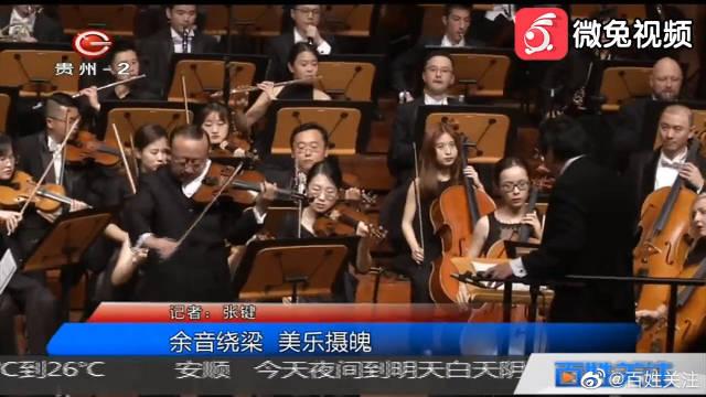 余音绕梁 美乐摄魄!贵阳市交响乐团建团十周年庆典音乐会举行