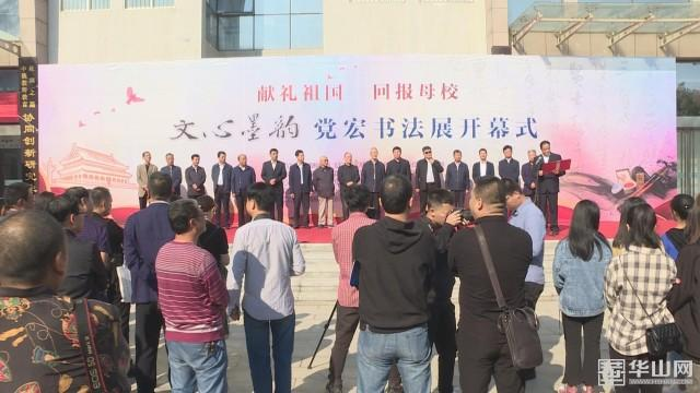 献礼祖国 回报母校 文心墨韵党宏书法展在渭南师范学院展出