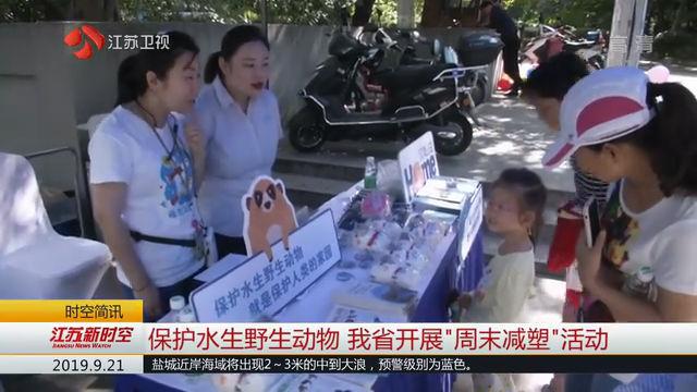 """保护水生野生动物 江苏开展""""周末减塑""""活动"""