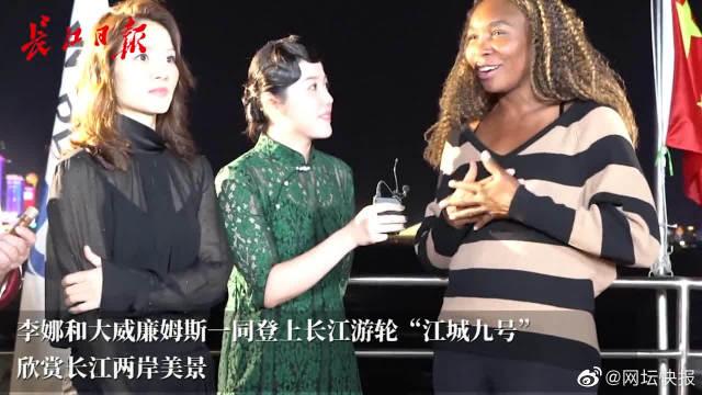 李娜和大威廉姆斯,网坛闺蜜携手夜游长江!